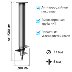 Винтовая свая СВС-60