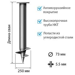 Винтовая свая СВС-73